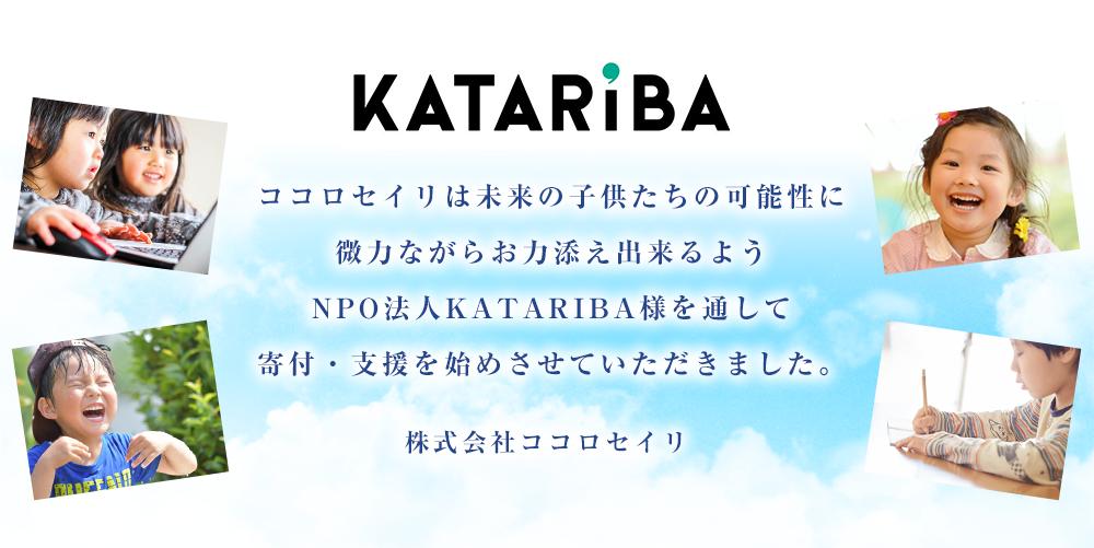 katariba