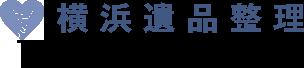 横浜遺品整理総合受付センター